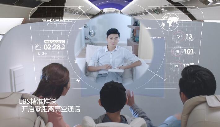 喜乐航概念宣传片