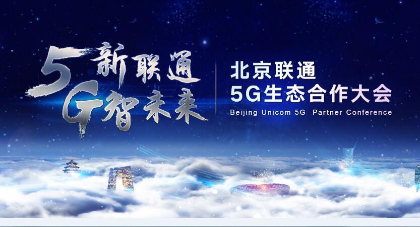联通5G发布会主视觉动hua